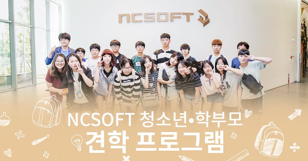 NCSOFT 청소년•학부모 견학 프로그램