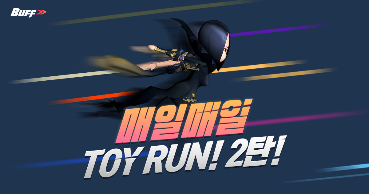 블소 피규어가 게임 속으로~ 모바일 미니게임 B&S TOY RUN 2탄 오픈!