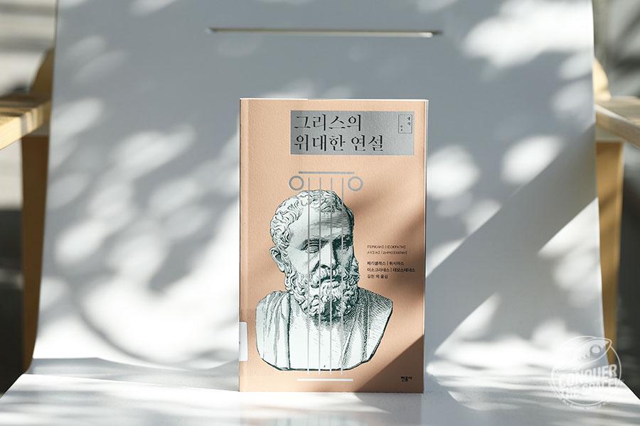 엔씨북스 #264 『그리스의 위대한 연설』