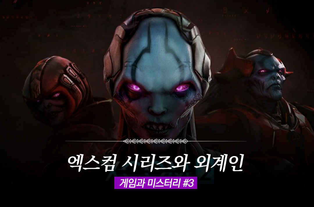 게임과 미스터리 카드뉴스 #3 엑스컴 시리즈와 외계인