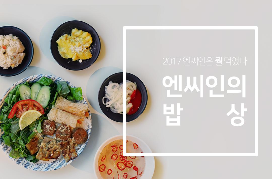 2017 엔씨인의 밥상
