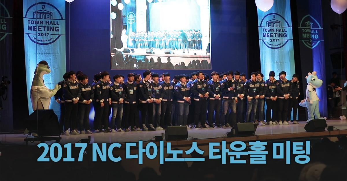 2017 NC 다이노스 타운홀 미팅
