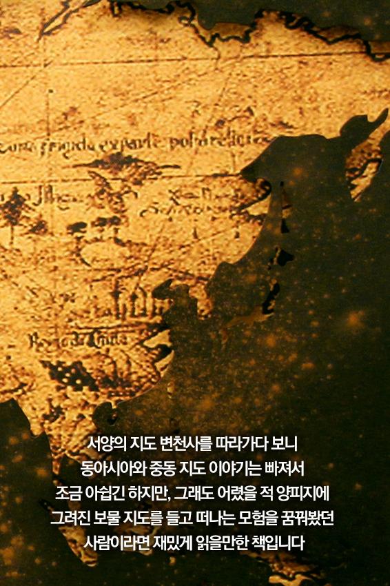 보물 지도를 들고 떠나는 모험을 꿈꿔봤던 사람들이라면 재밌게 읽을만한 책입니다