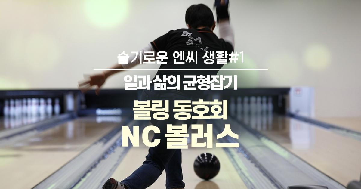 슬기로운 엔씨 생활 #1 일과 삶의 균형잡기, 볼링 동호회 'NC 볼러스'