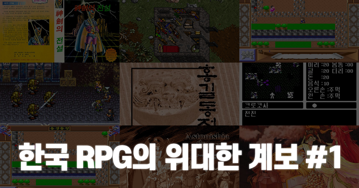한국 RPG의 위대한 계보 #1 역사는 한 명의 고등학생에서부터 시작됐다