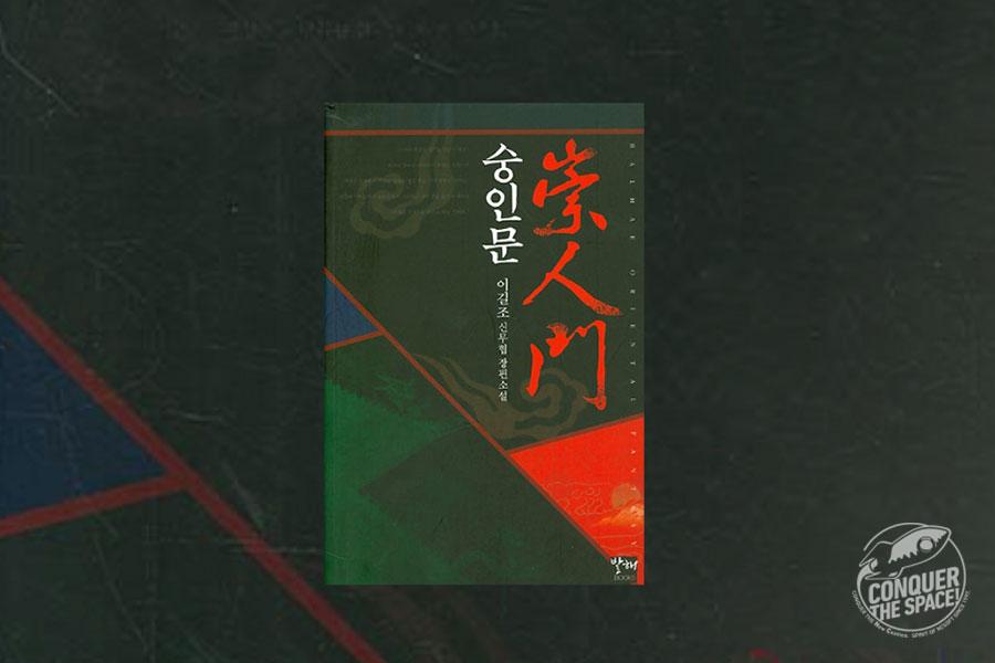 엔씨북스 #301 『숭인문』
