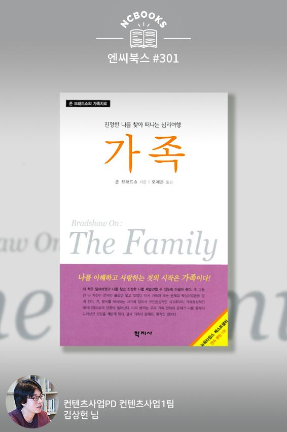 엔씨북스 #302 『가족』