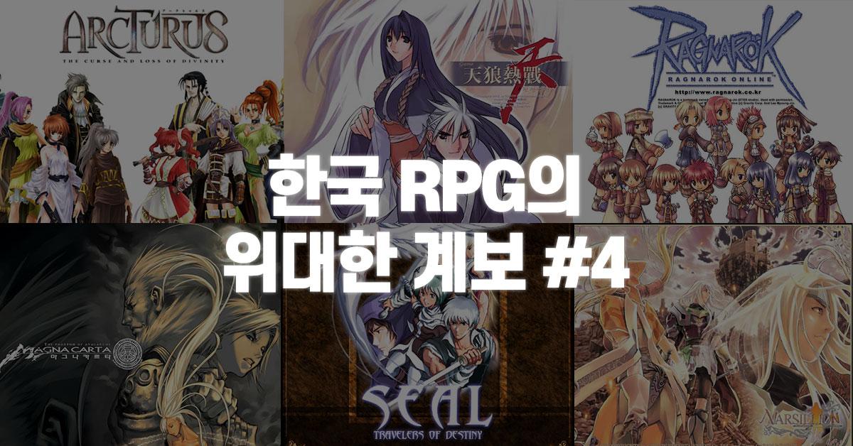 한국 RPG의 위대한 계보 #4 한국 RPG의 종말, 그리고 아무도 없었다!