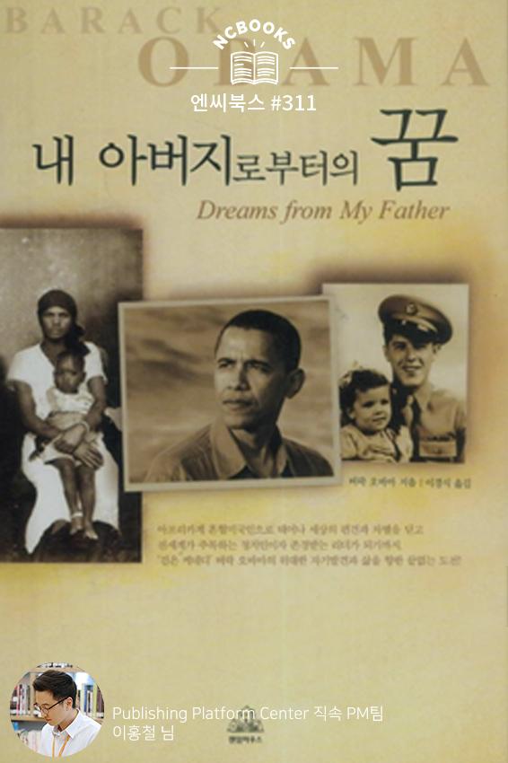 엔씨북스 #311  『내 아버지로부터의 꿈』