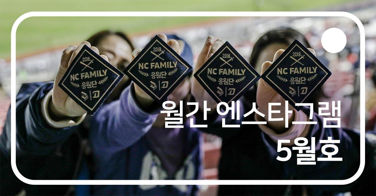 월간 엔스타그램 5월호