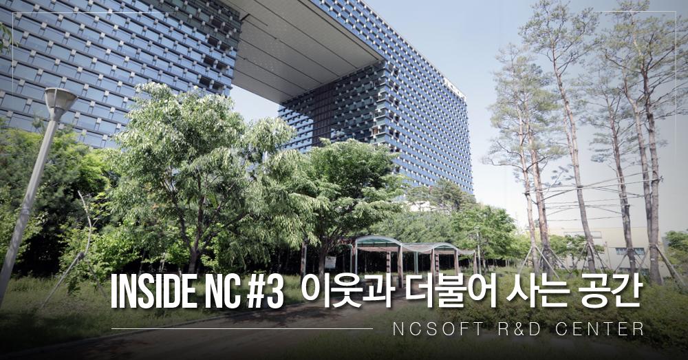 INSIDE NC #3 이웃과 더불어 사는 공간