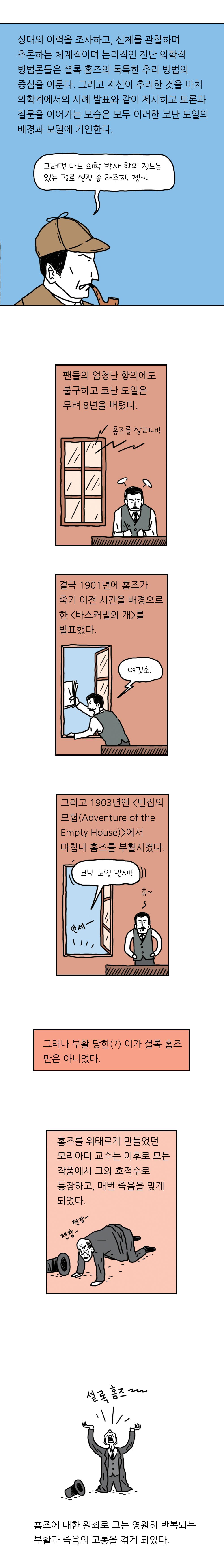 사이언티픽 게이머즈 시즌4 #1 코난 도일의 사정: 셜록 홈즈 8