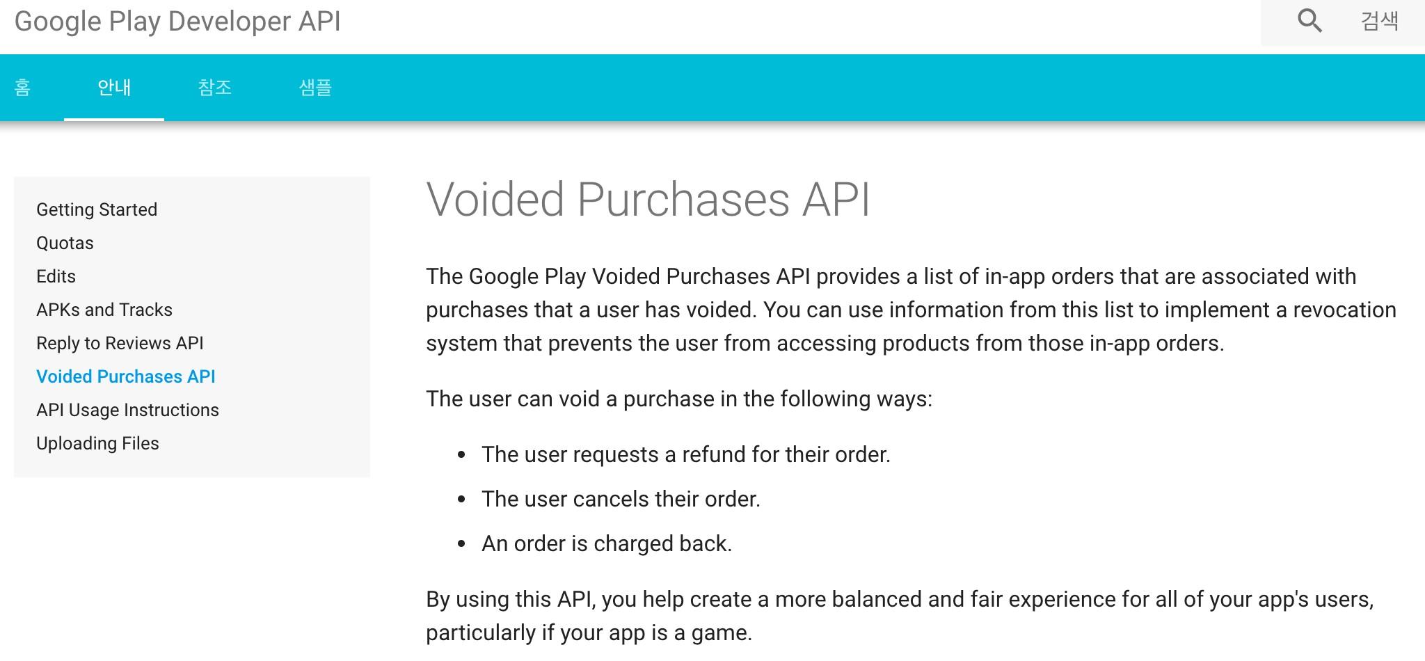 결제 후 취소(Void Purchase)를 조회할 수 있는 API