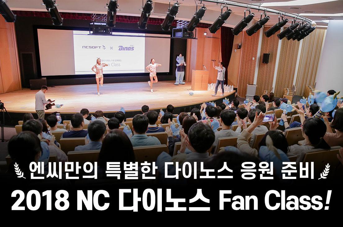★엔씨만의 특별한 다이노스 응원 준비★ 2018 NC 다이노스 Fan Class!