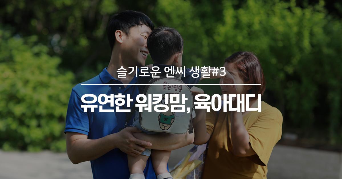 슬기로운 엔씨생활 #3 유연한 워킹맘,육아대디