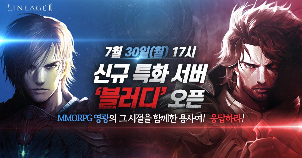 리니지2 11년만에 신규 전투 특화 서버 '블러디' 오픈