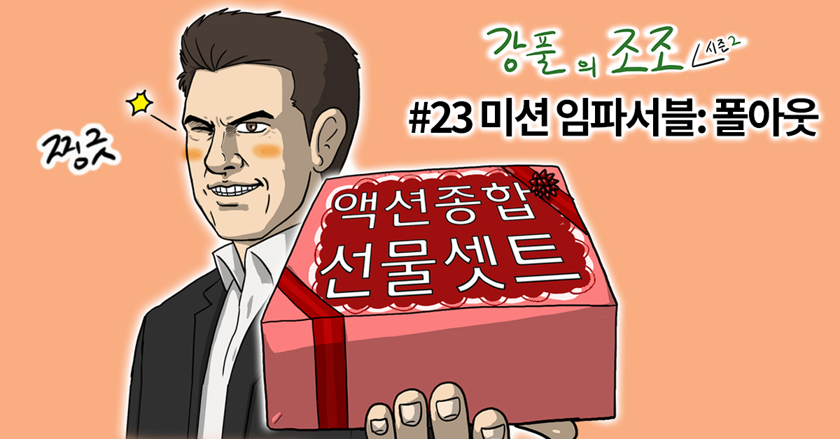 강풀의 조조 시즌2 #23 미션 임파서블: 폴아웃