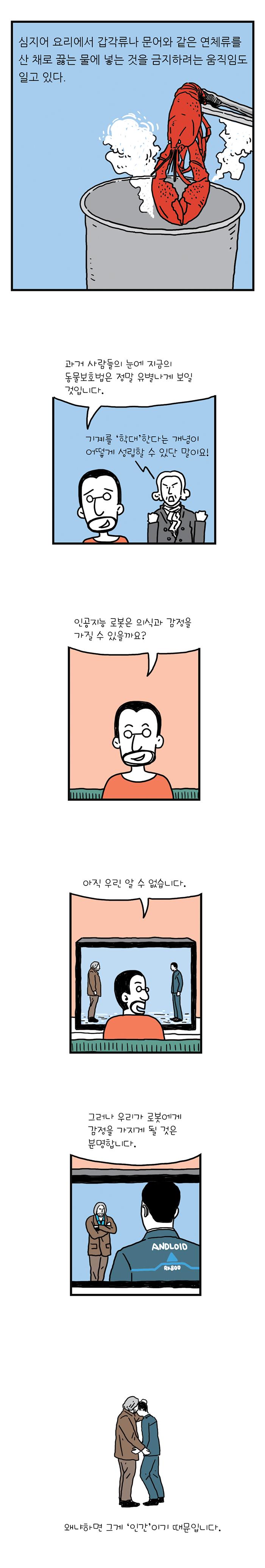 사이언티픽 게이머즈 시즌4 #2 디트로이트: 로봇과 인간의 유대 8