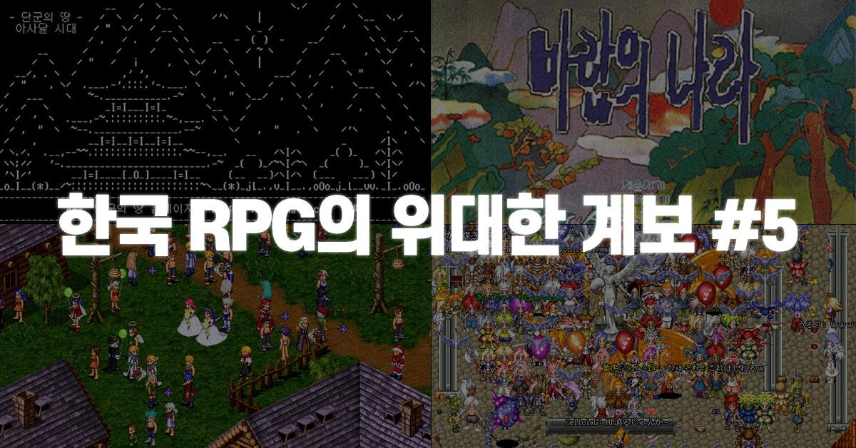 한국 RPG의 위대한 계보 #5 한국 온라인 게임과 PC통신 시대
