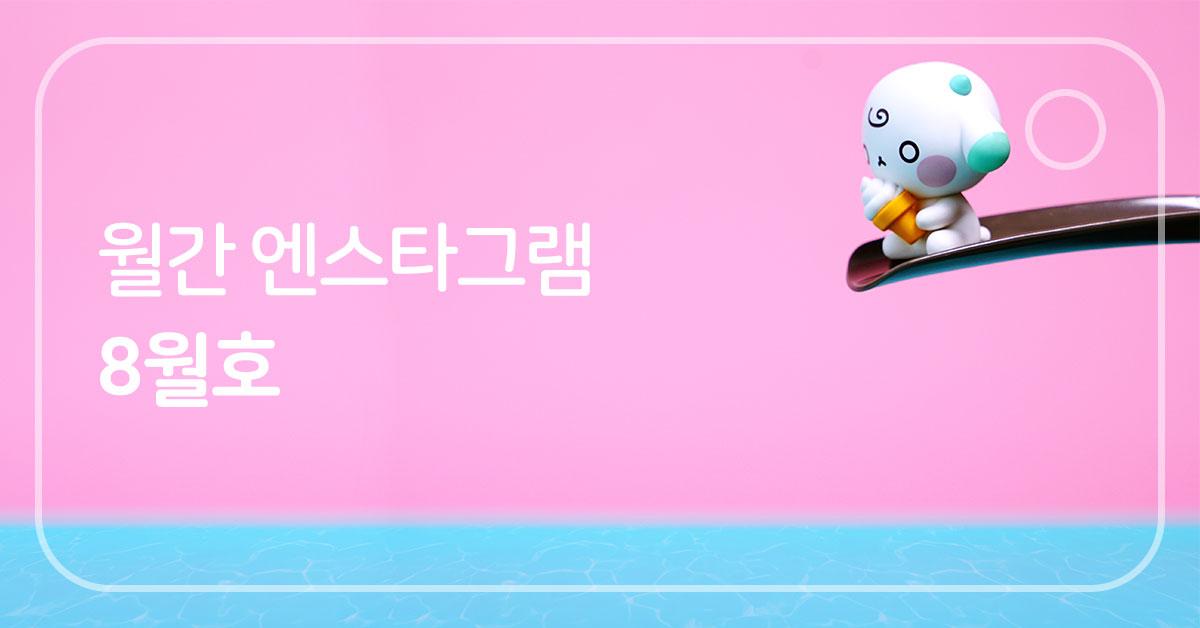 월간 엔스타그램 8월호