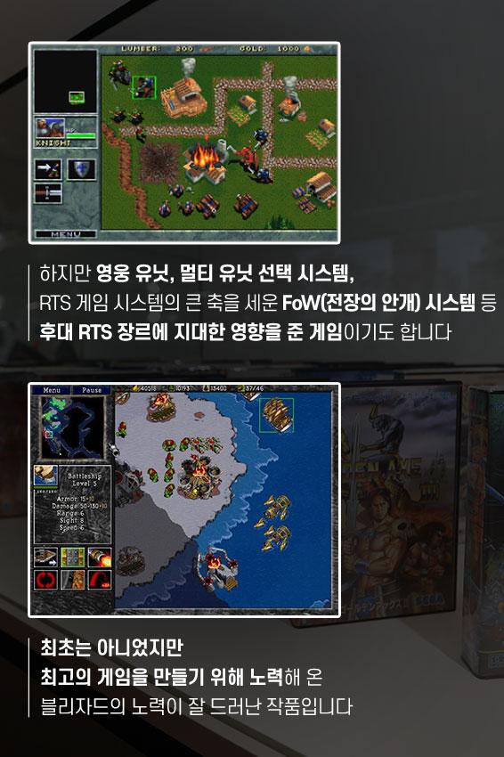 워크래프트 : 오크와 인간 3