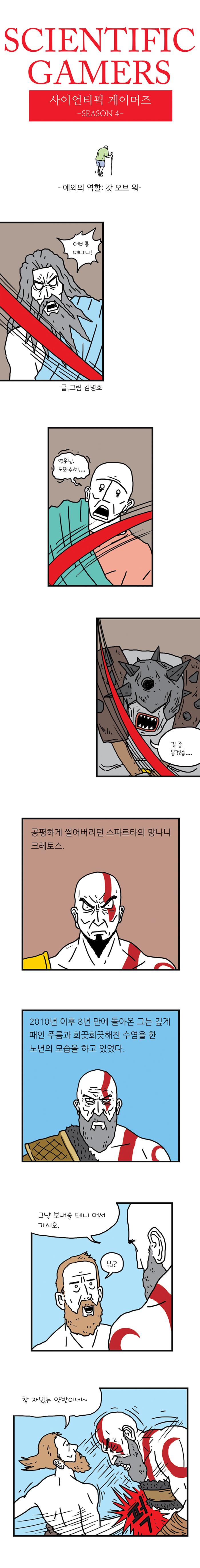 사이언티픽 게이머즈 시즌4 #3 예외의 역할: 갓 오브 워 1