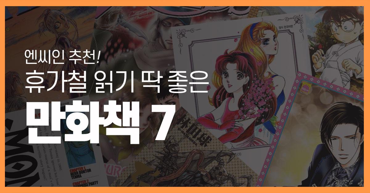 휴가철 읽기 딱 좋은 만화책 7