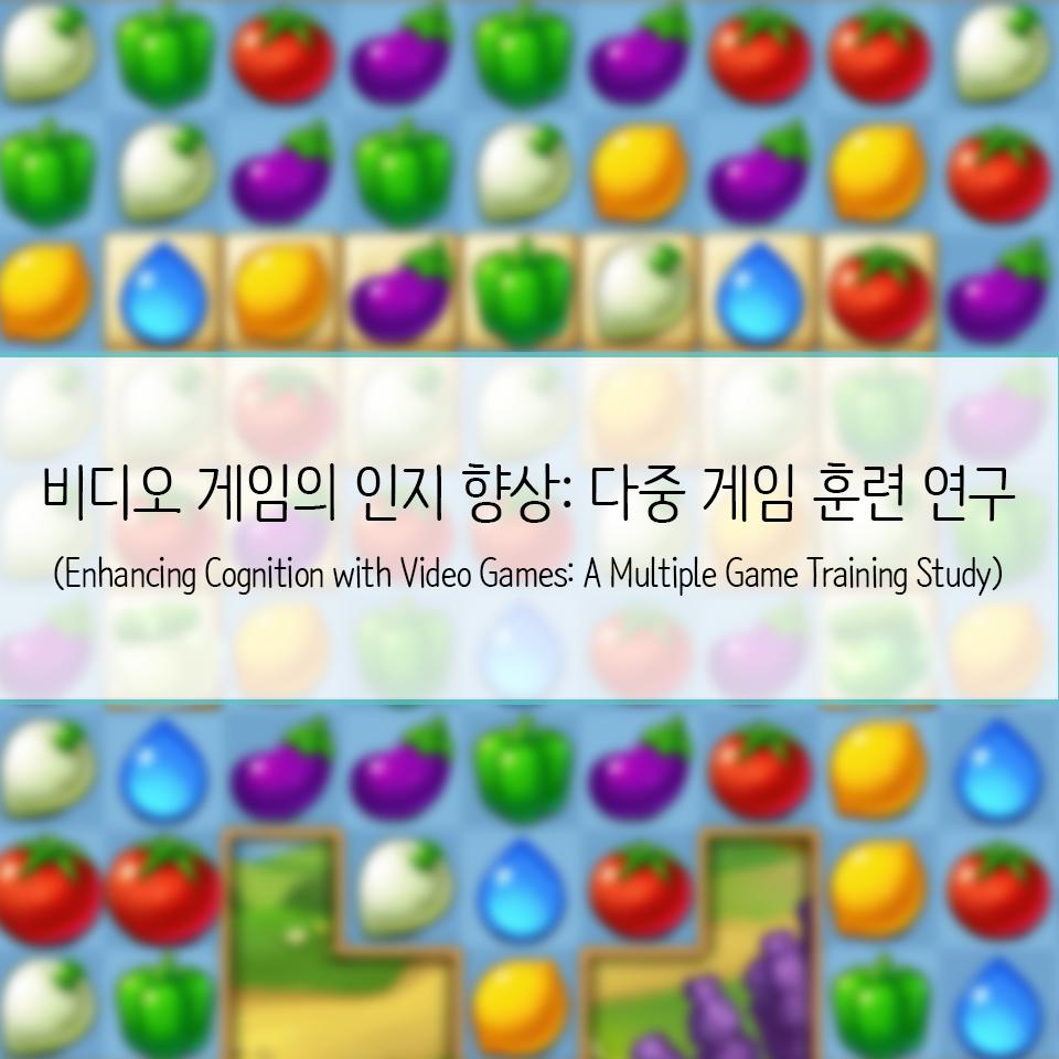 게임과 뇌과학 카드뉴스 #10 비액션 게임도 인지기능을 향상시킨다 4
