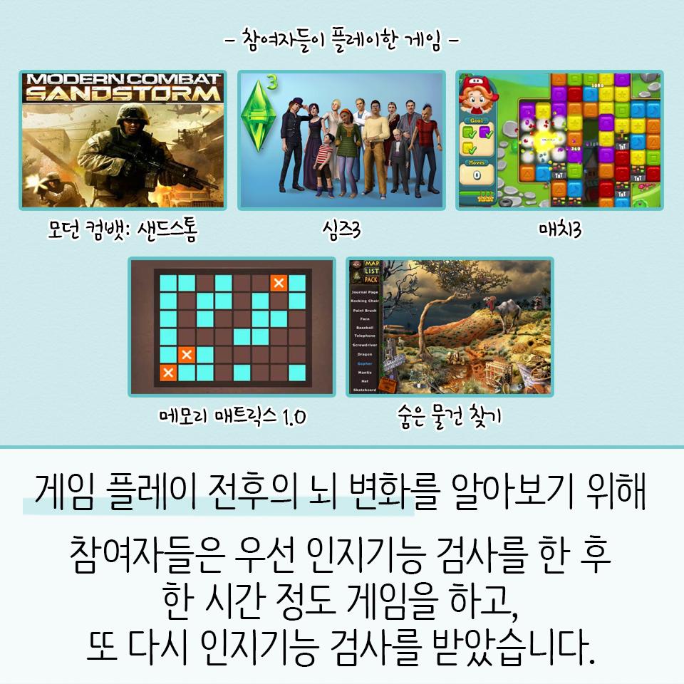 게임과 뇌과학 카드뉴스 #10 비액션 게임도 인지기능을 향상시킨다 7