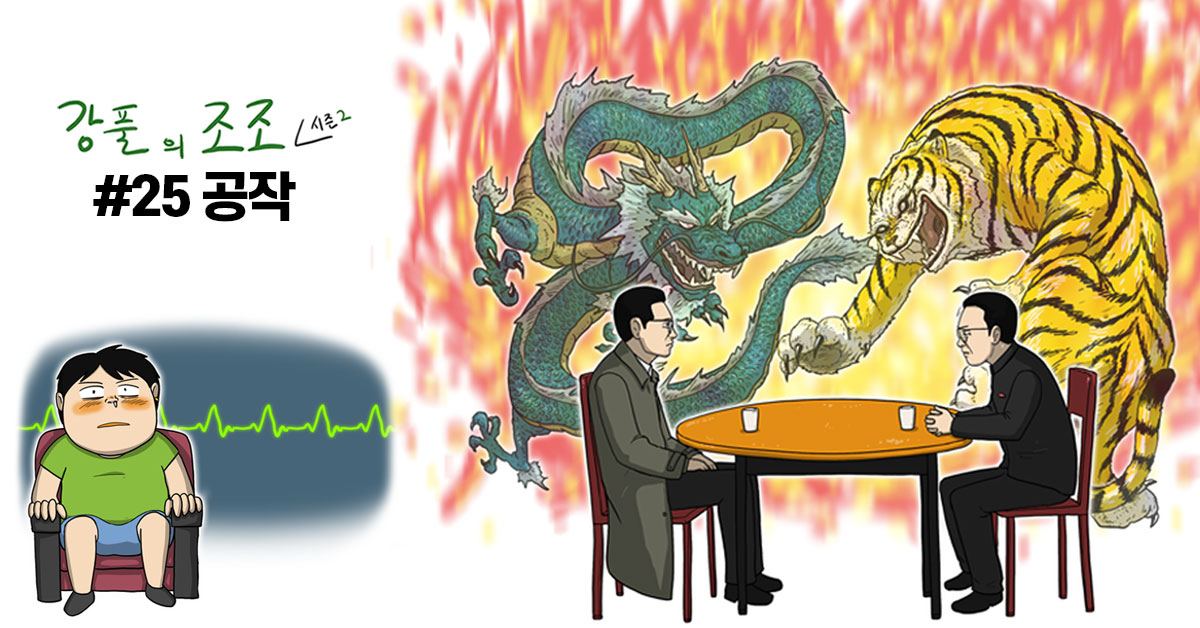 강풀의 조조 시즌2 #25 공작