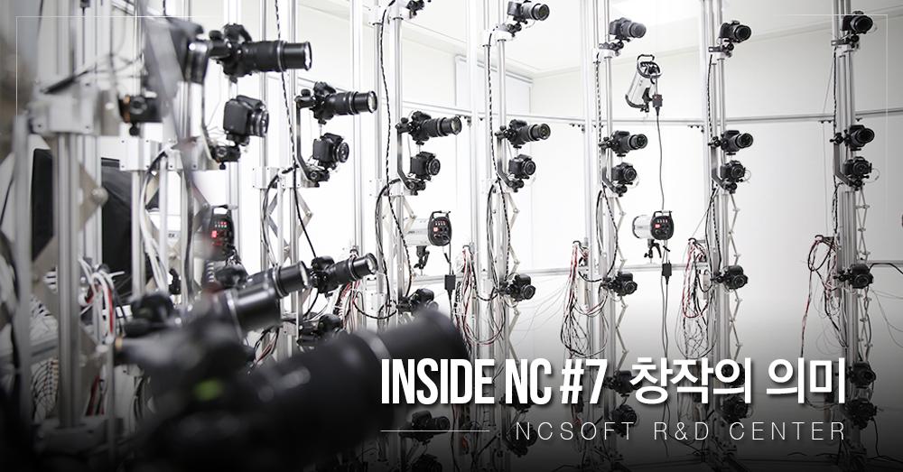 INSIDE NC #7 창작의 의미