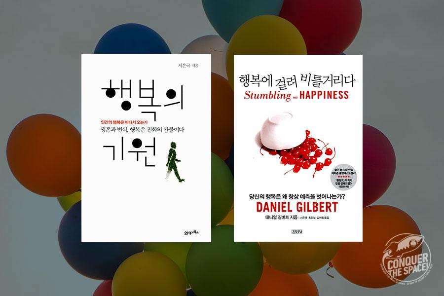엔씨북스 #346 행복을 과학으로 풀어낸 책 2권