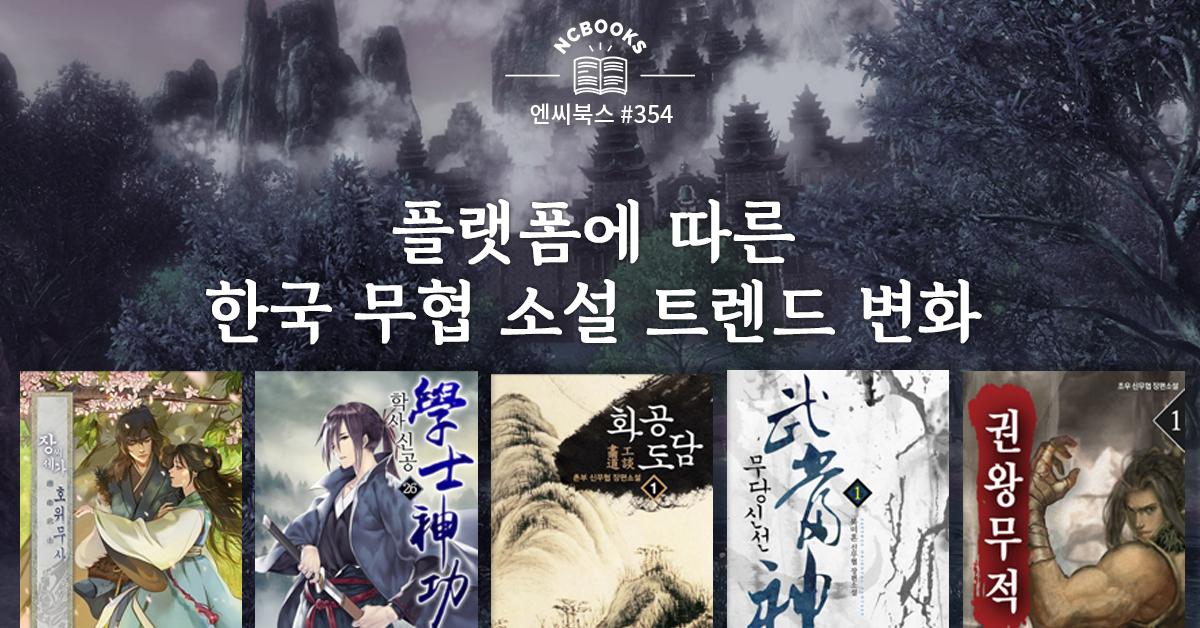 엔씨북스#354 플랫폼 발달에 따른 무협소설의 트렌드 변화