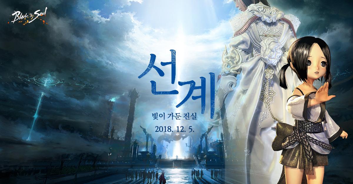 블레이드 & 소울 '선계' 업데이트 공개