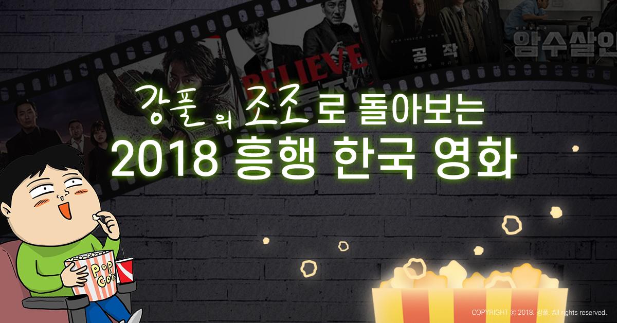 강풀의 조조로 돌아보는 2018 흥행 한국 영화