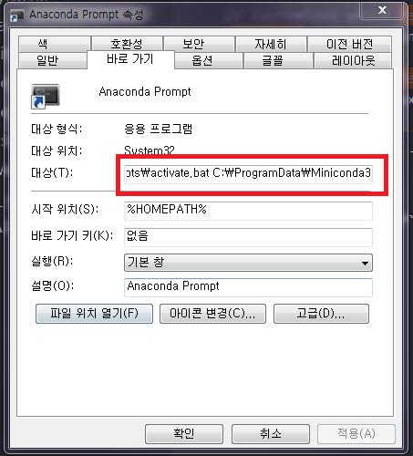 """두번째로 """"바로가기"""" 탭에 대상 항목의 내용을 복사해두자. 여기 내용은 conda prompt를 실행할 수 있는 구체적인 명령어가 담겨 있다. 이 글을 쓰는 컴퓨터의 세팅에서는 아래와 같다."""