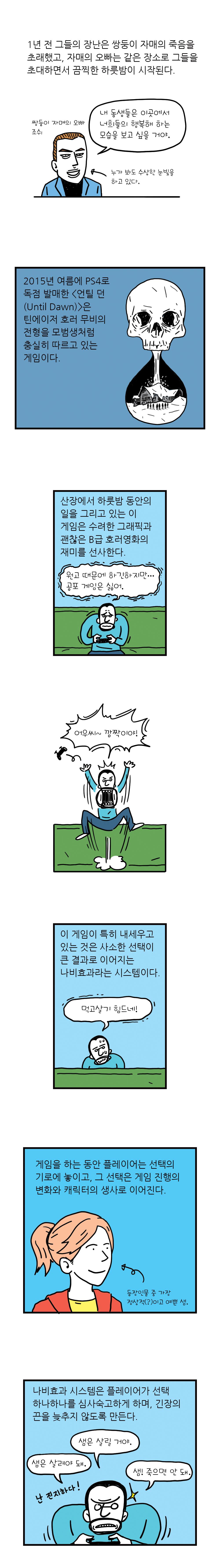 사이언티픽 게이머즈 시즌4 #10 브라질의 나비는 멕시코 토네이도의 주범인가: 언틸 던 2