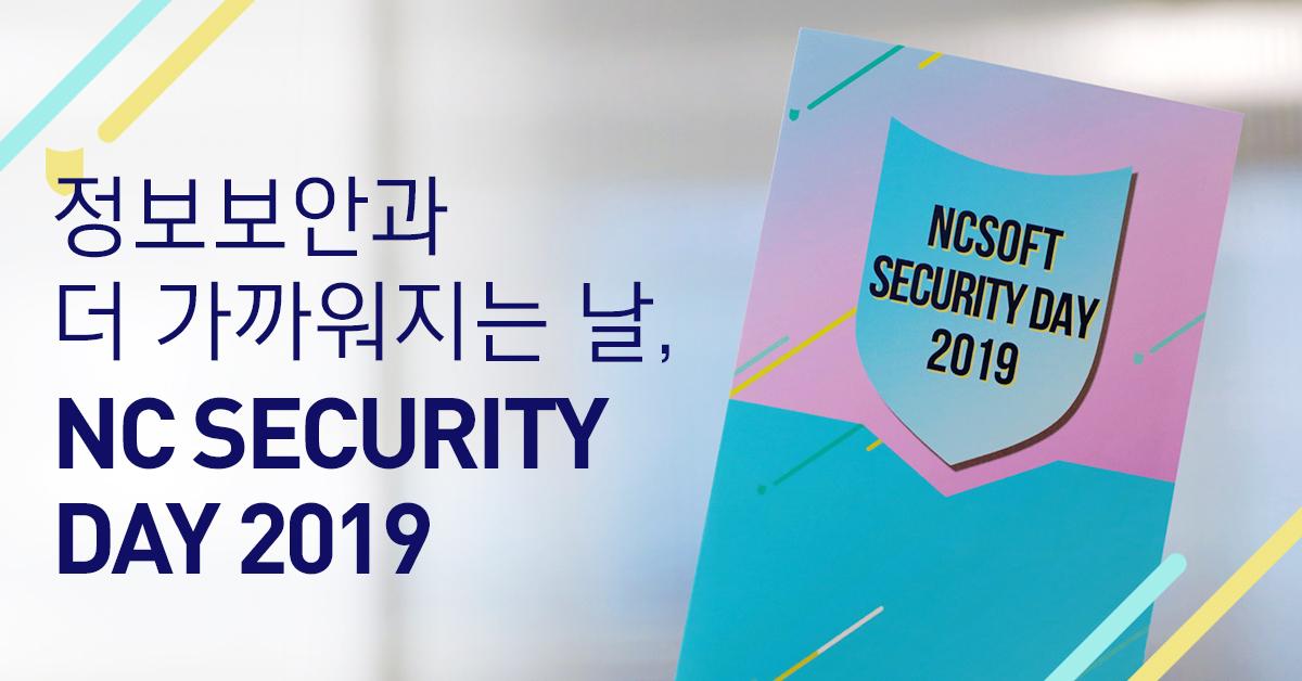 정보보안과 더 가까워지는 날, NC Security Day 2019
