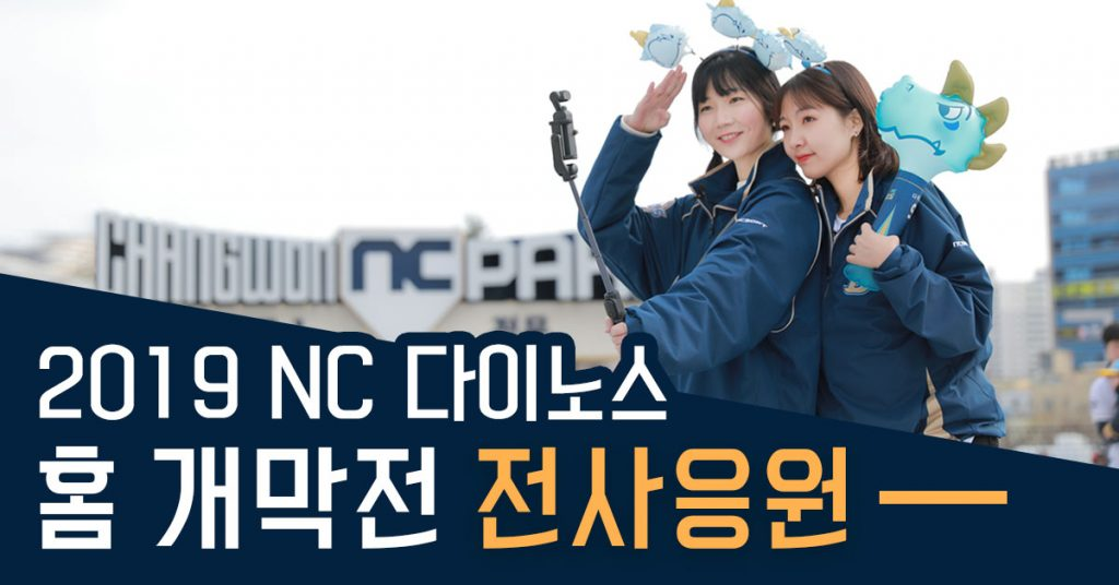 2019 NC 다이노스 홈 개막전 전사응원