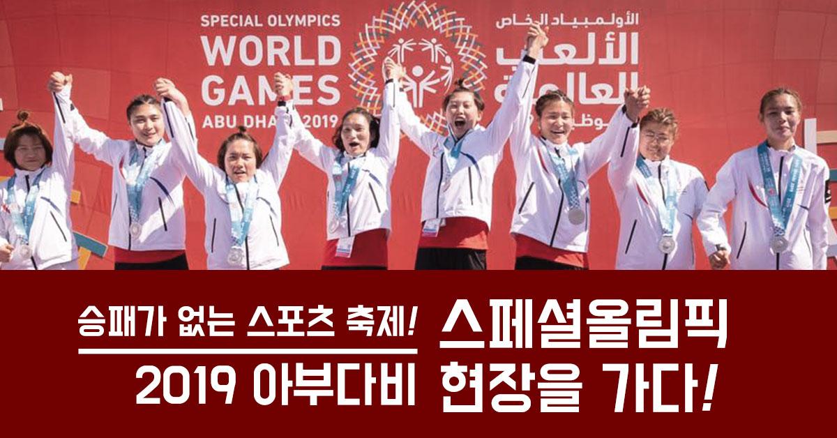 승패가 없는 스포츠 축제, 2019 아부다비 스페셜올림픽 현장을 가다!