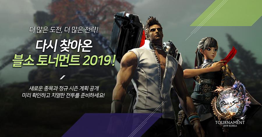 '블레이드 & 소울 토너먼트 2019' 정규 시즌 정보 공개