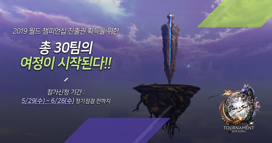 '블레이드 & 소울 토너먼트 2019 코리아' 참가신청 시작