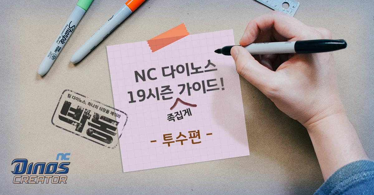 NC 다이노스 19시즌 족집게 가이드! (투수편)