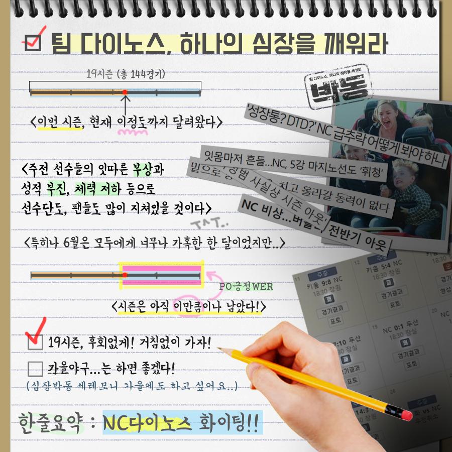 NC다이노스 화이팅!!