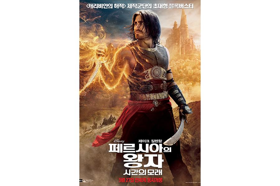 IP를 빌려준 페르시아 왕자의 성공을 보고 직접 영화사를 차리게 된 유비소프트.