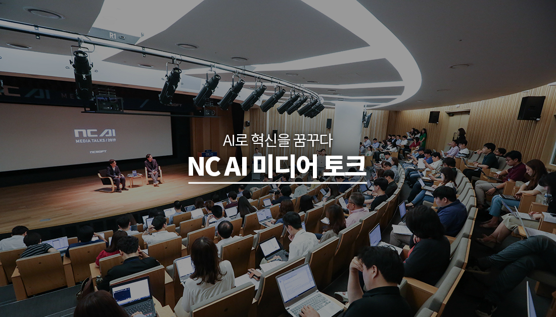 AI로 혁신을 꿈꾸다, NC AI 미디어 토크