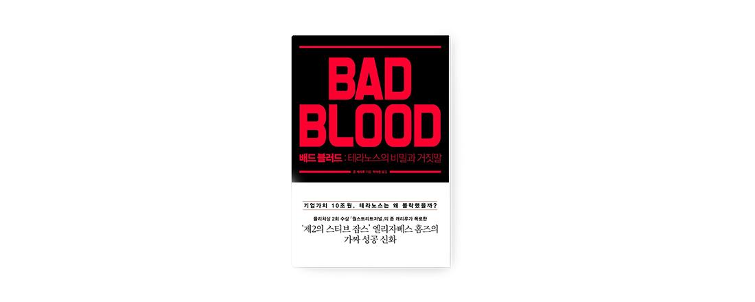 김영하 작가가 엔씨의 직원들에게 추천하고 싶은 책〈Bad Blood〉(John Carreyrou 저)