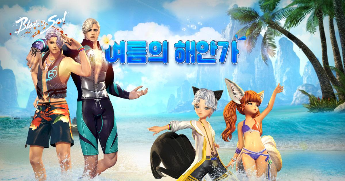 블레이드 & 소울, '여름의 해안가' 이벤트 진행