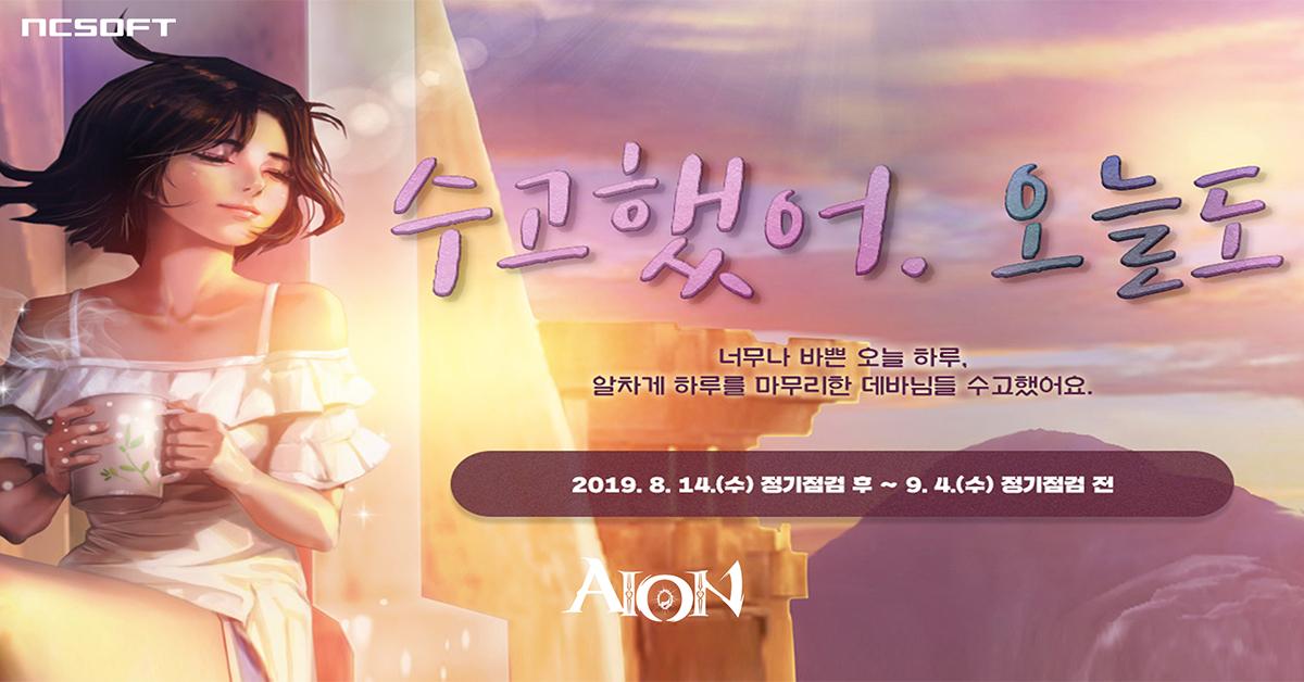 아이온, '수고했어 오늘도' 등 8월 신규 이벤트 2종 실시