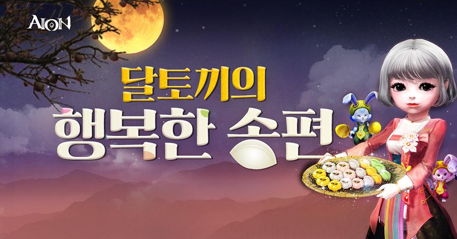 아이온, 추석 이벤트 '달토끼의 행복한 송편' 진행